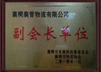 市合乐彩票app下载协会副会长单位