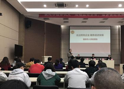 """东风汽车襄阳管理部组织开展 """"法治照亮企业,"""