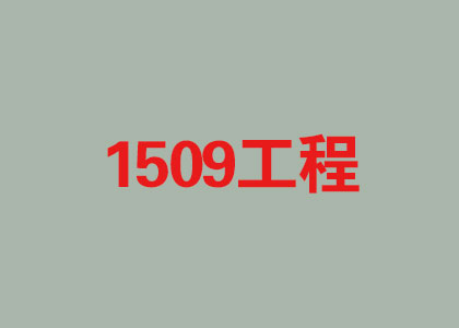 """""""1509工程""""项目顺利实施"""