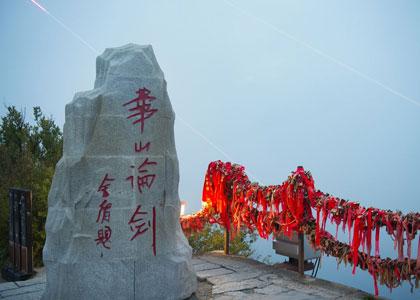 春节游华山感悟
